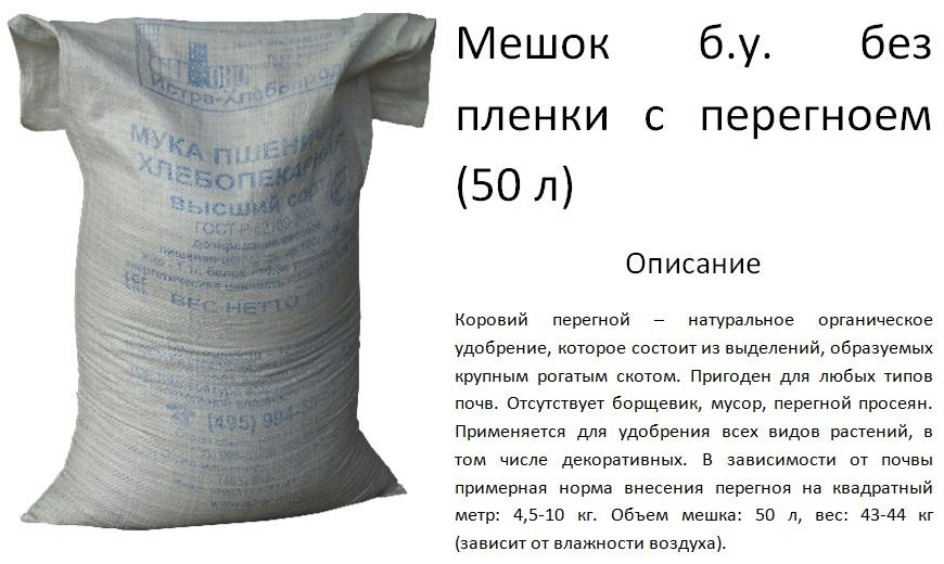 Meshok_b_u_50_l
